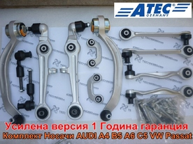 FULL SET CONTROL ARMS Reinforced version ATEC Germany Audi a4 b5, A6 C5, Passat 4 Hard version